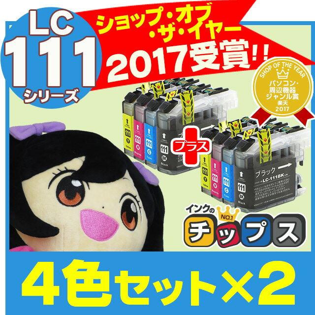 <今ならさらにクーポンで最大1,500円OFF!>LC111-4PK 【2個セット★ネコポスで送料無料】 ブラザー互換 LC111-4PK (4色セット)×2 ICチップ付残量表示 【互換インクカートリッジ】