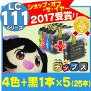 【送料無料】LC111 【25本セット・】ブラザー LC111シリーズ LC111BK ×10 / LC111C ×5 / LC111M ×5 / LC111Y ×5 ICチップ付残量表示 【互換イン
