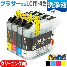 LC111専用 4色セット(ブラック/シアン/マゼンタ/イエロー)<ネコポス送料無料>【洗浄液】