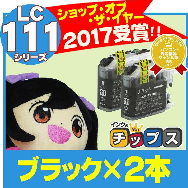 LC111BK (ブラック)×2個セット!【ICチップ付】 ブラザー互換 LC111BK (ブラック)×2<ネコポス送料無料>【互換インクカートリッジ】