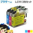 【ICチップ付】ブラザー互換 LC111 CMY3色セット(シアン、マゼンタ、イエロー)<ネコポス送料無料>【互換インクカートリッジ】