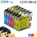 LC111 カラー6本セット 【ICチップ付】ブラザー互換 LC111 CMY3色 × 2セット(シアン、マゼンタ、イエロー)<ネコポス送料無料>【互換インクカートリッジ】