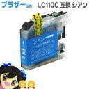 ブラザー互換LC110C シアン互換インクカートリッジ対応機種:DCP-J152N / DCP-J137N / DCP-J132N<ネコポス送料無料>