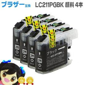 LC211PGBK 【ネコポス送料無料】 ブラザー互換 LC211PGBK-4PK 顔料ブラックお徳用4本セット 【互換インクカートリッジ】
