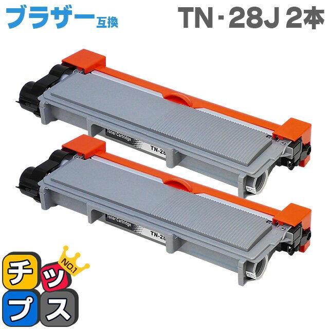 【送料無料】 TN-28J お徳用2個セット ブラザー互換 TN-28J×2 ブラック MFC-L2740DW/MFC-L2720DN/DCP-L2540DW/DCP-L2520D/FAX-L2700DN/HL-L2365DW/HL-L2360DN/HL-L2320D用【互換トナーカートリッジ】【宅配便商品・あす楽】