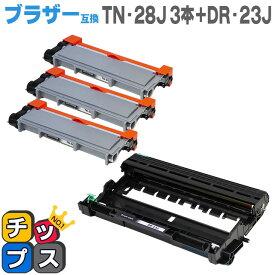 <期間限定特価>【送料無料】 TN-28J DR-23J ブラザー互換 トナー3本とドラム1本のセット TN-28J×3 DR-23J ×1 MFC-L2740DW/MFC-L2720DN/DCP-L2540DW/DCP-L2520D/FAX-L2700DN/HL-L2365DW/HL-L2360DN/HL-L2320D用【互換トナー・互換ドラム】【宅配便商品・あす楽】