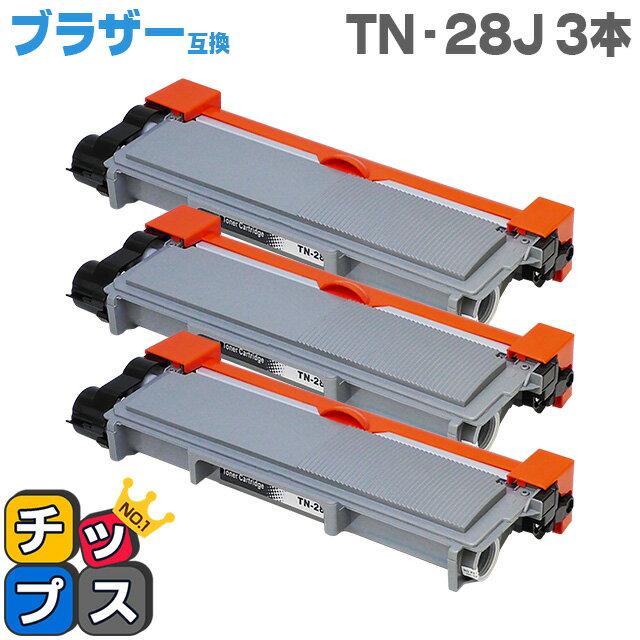 TN-28J お徳用3個セット ブラザー互換 TN-28J×3 ブラック MFC-L2740DW/MFC-L2720DN/DCP-L2540DW/DCP-L2520D/FAX-L2700DN/HL-L2365DW/HL-L2360DN/HL-L2320D用【互換トナーカートリッジ】【宅配便商品・あす楽】