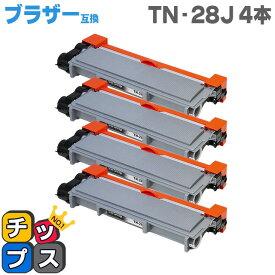 TN-28J お徳用4個セット ブラザー互換 TN-28J×4 ブラック MFC-L2740DW/MFC-L2720DN/DCP-L2540DW/DCP-L2520D/FAX-L2700DN/HL-L2365DW/HL-L2360DN/HL-L2320D用【互換トナーカートリッジ】【宅配便商品・あす楽】