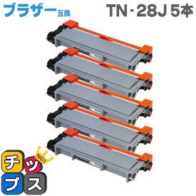 TN-28J お徳用5個セット ブラザー互換 TN-28J×5 ブラック MFC-L2740DW/MFC-L2720DN/DCP-L2540DW/DCP-L2520D/FAX-L2700DN/HL-L2365DW/HL-L2360DN/HL-L2320D用【互換トナーカートリッジ】【宅配便商品・あす楽】