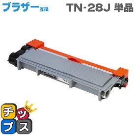 【送料無料】 TN-28J ブラザー互換 TN-28J ブラック MFC-L2740DW/MFC-L2720DN/DCP-L2540DW/DCP-L2520D/FAX-L2700DN/HL-L2365DW/HL-L2360DN/HL-L2320D用【互換トナーカートリッジ】【宅配便商品・あす楽】