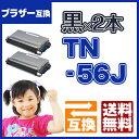 【送料無料】 TN-56J ブラック TN-53Jの増量版 2個セット<日本製パウダー使用>ブラザー HL-5440D/HL-5450DN/HL6180D…