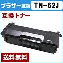 【スマホエントリーで全品10倍】【ポイント10倍&送料無料】 ブラザー TN-62J(TN-61Jの増量版) HL-L6400DW/HL-L5200DW…
