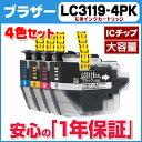 LC3119-4PK 【宅配便で送料無料】 ブラザー LC3119-4PK 4色セット(ブラック、シアン、マゼンタ、イエロー)ICチップ付残量表示 【互換インクカートリッジ】