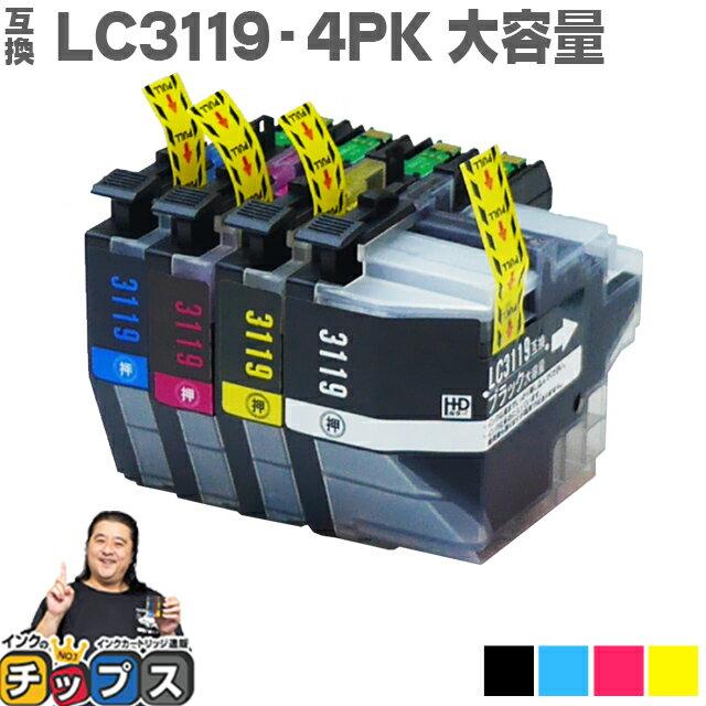 【数量限定特価】LC3119-4PK ブラザー互換 LC3119-4PK 4色セット(ブラック、シアン、マゼンタ、イエロー)ICチップ付残量表示 対象機種:MFC-J6980CDW J6580CDW MFC-J5630CDW MFC-J6583CDW MFC-J6983CDW 【互換インクカートリッジ】【宅配便商品・あす楽】