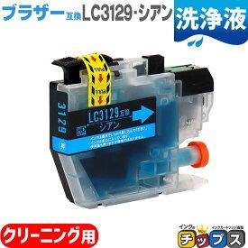 【数量限定特価】LC3129C 【ネコポスで送料無料】 ブラザー互換 LC3129C-CL(洗浄シアン) 洗浄液 ICチップ付残量表示 【互換クリーニングカートリッジ】