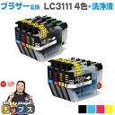 ★期間限定 - 全品P5倍★LC3111-4PK ブラザー互換 互換インクカートリッジ 4色セット + 洗浄液 【ネコポス送料無料】LC3111BK(ブラック),LC3111C(シアン),LC3111