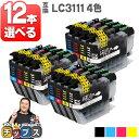 LC3111 ブラザー互換 お好きな色が選べる 12本自由選択セット LC3111BK(ブラック),LC3111C(シアン),LC3111M(マゼンタ),LC3111Y(イエロー) 【互換インクカートリッジ】【宅配便商品・あす楽】 [LC3111-12PK-FREE]