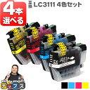 LC3111 ブラザー互換 4本自由選択セット LC3111BK(ブラック),LC3111C(シアン),LC3111M(マゼンタ),LC3111Y(イエロー)【ネコポス送料無料】【互換インクカートリッジ】[LC3111-4PK-FREE]