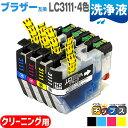 [洗浄液] LC3111-4PK 用 ブラザー互換 LC3111 洗浄用 4色セット(LC3111BK,LC3111C,LC3111M,LC3111Y)対応機種:DCP-J987N-W / DCP-J
