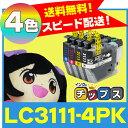 LC3111-4PK ブラザー 互換インクカートリッジ 4色セット 【送料無料】LC3111BK(ブラック),LC3111C(シアン),LC3111M(マゼンタ),LC3111Y(イエロー) 【互換イ
