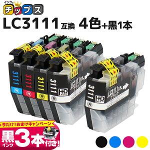 ブラザー互換(BROTHER互換)LC3111の4色+黒1本