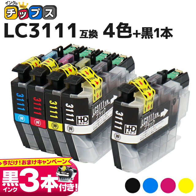 LC3111-4PK-1BK ブラザー互換 互換インクカートリッジ 4色+ブラック1本セット 【ネコポス送料無料】LC3111BK(ブラック),LC3111C(シアン),LC3111M(マゼンタ),LC3111Y(イエロー) 【互換インクカートリッジ】