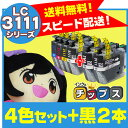 LC3111-4PK-2BK ブラザー 互換インクカートリッジ 4色+ブラック2本セット 【送料無料】LC3111BK(ブラック),LC3111C(シアン),LC3111M(マゼンタ),LC3111Y