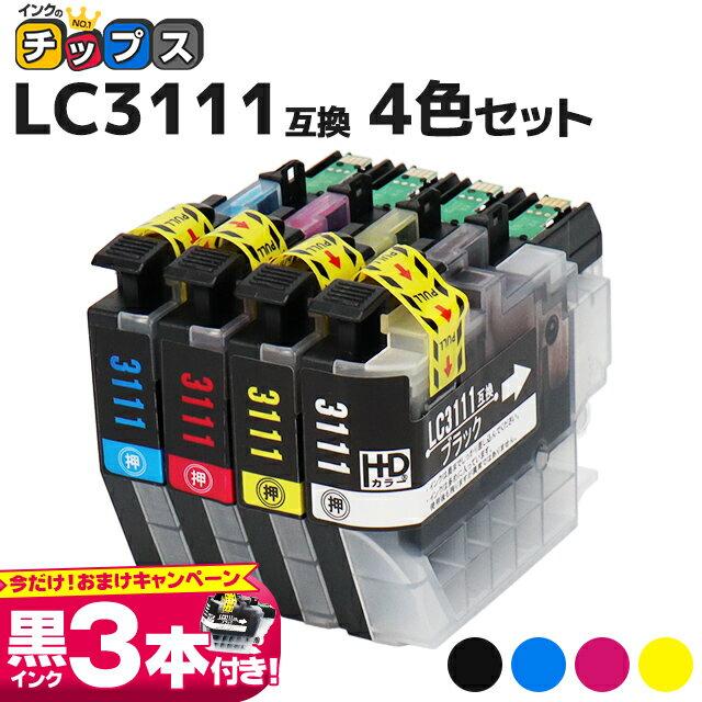 LC3111-4PK ブラザー互換 互換インクカートリッジ 4色セット 【ネコポス送料無料】LC3111BK(ブラック),LC3111C(シアン),LC3111M(マゼンタ),LC3111Y(イエロー) 【互換インクカートリッジ】