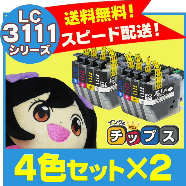 <今ならさらにクーポンで最大1,500円OFF!>LC3111-4PK-2SET ブラザー互換 互換インクカートリッジ 4色×2セット 【ネコポス送料無料】 LC3111BK(ブラック),LC3111C(シアン),LC3111M(マゼンタ),LC3111Y(イエロー) 【互換インクカートリッジ】