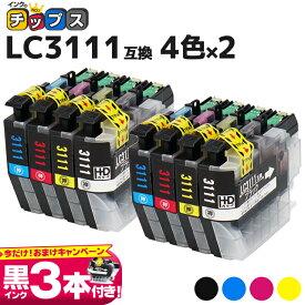 LC3111-4PK-2SET ブラザー互換 互換インクカートリッジ 4色×2セット 【ネコポス送料無料】 LC3111BK(ブラック),LC3111C(シアン),LC3111M(マゼンタ),LC3111Y(イエロー) 【互換インクカートリッジ】