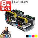 LC3111 ブラザー互換 お好きな色が選べる 8本自由選択セット LC3111BK(ブラック),LC3111C(シアン),LC3111M(マゼンタ),LC3111Y(イエロー) 【ネコポス送料無料】