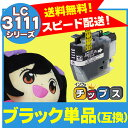 LC3111BK ブラザー 互換インクカートリッジ LC3111BK ブラック 単品 【送料無料】 LC3111BK(ブラック) 【互換インクカートリッジ】