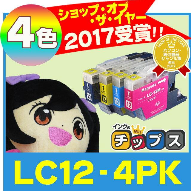 <今ならさらにクーポンで最大1,500円OFF!>LC12-4PK ブラザー互換LC12-4PK 4色パック<ネコポス送料無料>【互換インクカートリッジ】