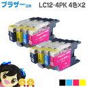 LC12-4PK ブラザー互換LC12-4PK 4色パック<ネコポス送料無料>【互換インクカートリッジ】