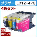 LC12-4PK ブラザーLC12-4PK大容量版 4色パック【互換インクカートリッジ】