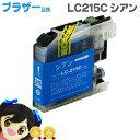 LC215C ブラザー互換 LC215C シアン大容量タイプ LC217 LC215 シリーズ <ネコポス送料無料>【互換インクカートリッジ】