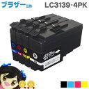 ★期間限定 - 全品P5倍★LC3139-4PK ブラザー互換 互換インクカートリッジ 4色セット LC3139BK(ブラック) LC3139C(シアン) LC3139M(マゼンタ) LC3139Y(