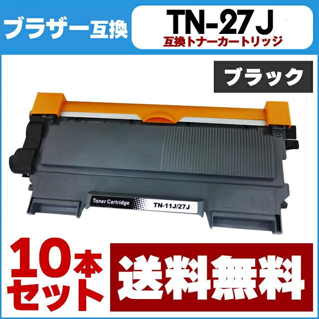 【送料無料】 TN-27J 10本セット ブラザー TN-27J ブラック HL-2130/HL-2240D/HL-2270DW/DCP-7060D/DCP-7065DN/MFC-7460DN/FAX-2840/FAX-7860DW用【互換トナーカートリッジ】【宅配便商品・あす楽】