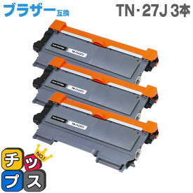 TN-27J ブラザー互換 TN-27J 3個セット<日本製パウダー使用> HL-2240D/HL-2270DW/DCP-7060D/DCP-7065DN/MFC-7460DN/FAX-2840/FAX-7860DW用【互換トナーカートリッジ】【宅配便商品・あす楽】