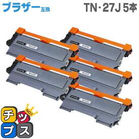 【送料無料】 TN-27J ブラザー互換 TN-27J 5個セット<日本製パウダー使用> HL-2240D/HL-2270DW/DCP-7060D/DCP-7065DN/MFC-7460DN/FAX-2840/FAX-7860DW用【互換トナーカートリッジ】【宅配便商品・あす楽】