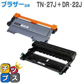 【送料無料】 TN-27J DR-22J ブラザー互換 トナー/ドラムユニットセット TN-27J DR-22J<日本製パウダー使用> HL-2130/HL-2240D/HL-2270DW/DCP-7060D/DCP-7065DN/MFC-7460DN/FAX-2840/FAX-7860DW用【互換トナー/ドラム】【宅配便商品・あす楽】