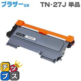 【送料無料】 TN-27J ブラザー互換 TN-27J <日本製パウダー使用> HL-2240D/HL-2270DW/DCP-7060D/DCP-7065DN/MFC-7460DN/FAX-2840/FAX-7860DW用【互換トナーカートリッジ】【宅配便商品・あす楽】