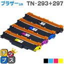 【期間限定特価】TN-293+TN-297 ブラザー互換 4色セット カラー大容量 【互換トナーカートリッジ】 TN-293 TN-297 シ…