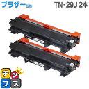 TN-29J ブラザー互換 ブラック×2セット 対応機種:MFC-L2750DW / MFC-L2730DN / DCP-L2550DW / DCP-L2535D / HL-L237…