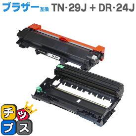 TN-29J+DR-24J ブラザー互換 黒1本 TN-29J + ドラム1本 DR-24J のセット 対応機種:MFC-L2750DW MFC-L2730DN DCP-L2550DW DCP-L2535D HL-L2375DW HL‐L2370DN HL-L2330D FAX-L2710DN用【互換トナーカートリッジ・互換ドラムユニット】【宅配便商品・あす楽】