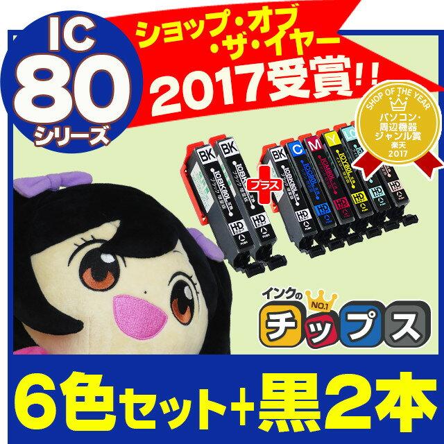 【期間限定特価品・送料無料】IC6CL80L 【黒もう2本!★ネコポスで送料無料】 エプソン互換(EPSON互換) IC6CL80L + IC80L-BK×2 / IC80Lシリーズ 6色セット + 黒2本 増量版 【互換インクカートリッジ】 IC6CL80 / IC80 シリーズの増量版 安心一年保証