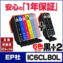 IC6CL80L 【黒もう2本!★ネコポスで送料無料】 EP社 IC6CL80L + IC80L-BK×2 / IC80Lシリーズ 6色セット + 黒2本 増量版 【互換インクカートリッジ】 IC6C