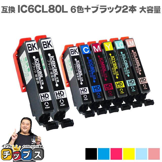IC6CL80L 【黒もう2本!★ネコポスで送料無料】 エプソン互換(EPSON互換) IC6CL80L + IC80L-BK×2 / IC80Lシリーズ 6色セット + 黒2本 増量版 【互換インクカートリッジ】 IC6CL80 / IC80 シリーズの増量版 安心一年保証