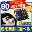 【送料無料】 IC6CL80L 【お好きな色が選べる★ネコポスで送料無料】エプソン互換(EPSON互換) IC6CL80L 6色セット 増量版 【互換インクカートリッジ】 IC6CL80 / IC80 シリーズの増量版 安心一年保証 [IC6CL80L-FREE]