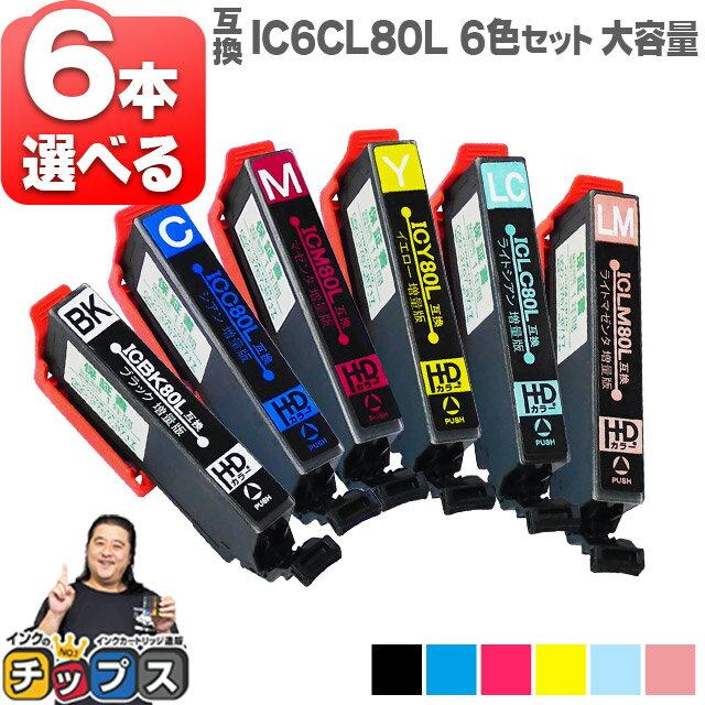 IC6CL80L 【お好きな色が選べる★ネコポスで送料無料】エプソン互換(EPSON互換) IC6CL80L 6色セット 増量版 【互換インクカートリッジ】 IC6CL80 / IC80 シリーズの増量版 安心一年保証 [IC6CL80L-FREE]